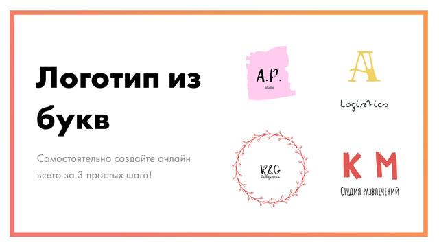 Логотип-из-букв-–-создайте-онлайн-за-3-простых-шага-постер.jpg