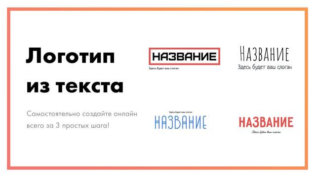 Логотип-из-текста-–-создайте-текстовый-лого-онлайн-за-3-шага-постер.jpg