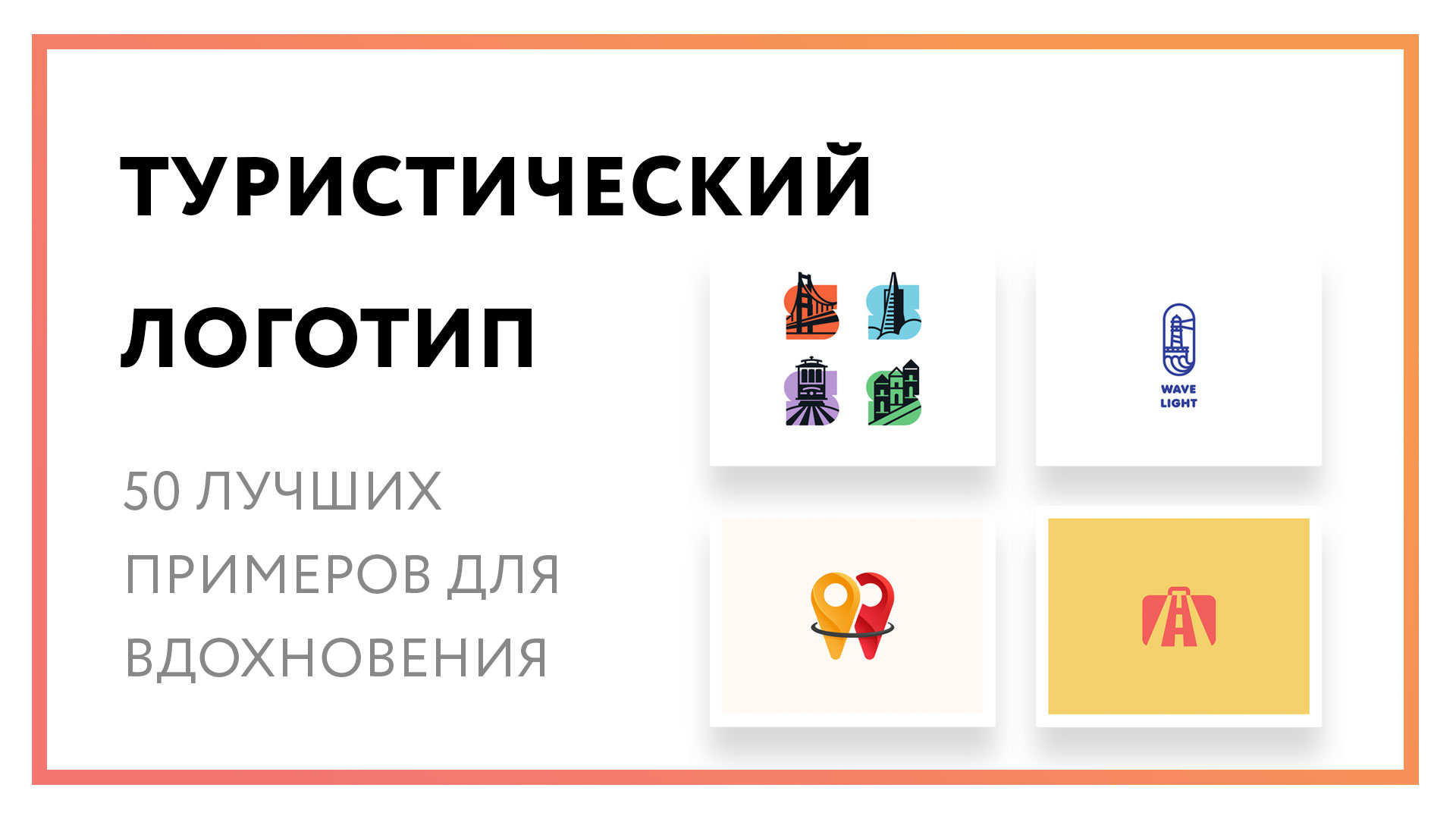 turisticheskij-logotip.jpg