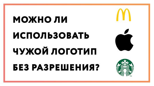 Можно-ли-использовать-логотип-чужой-компании-без-разрешения-постер.jpg