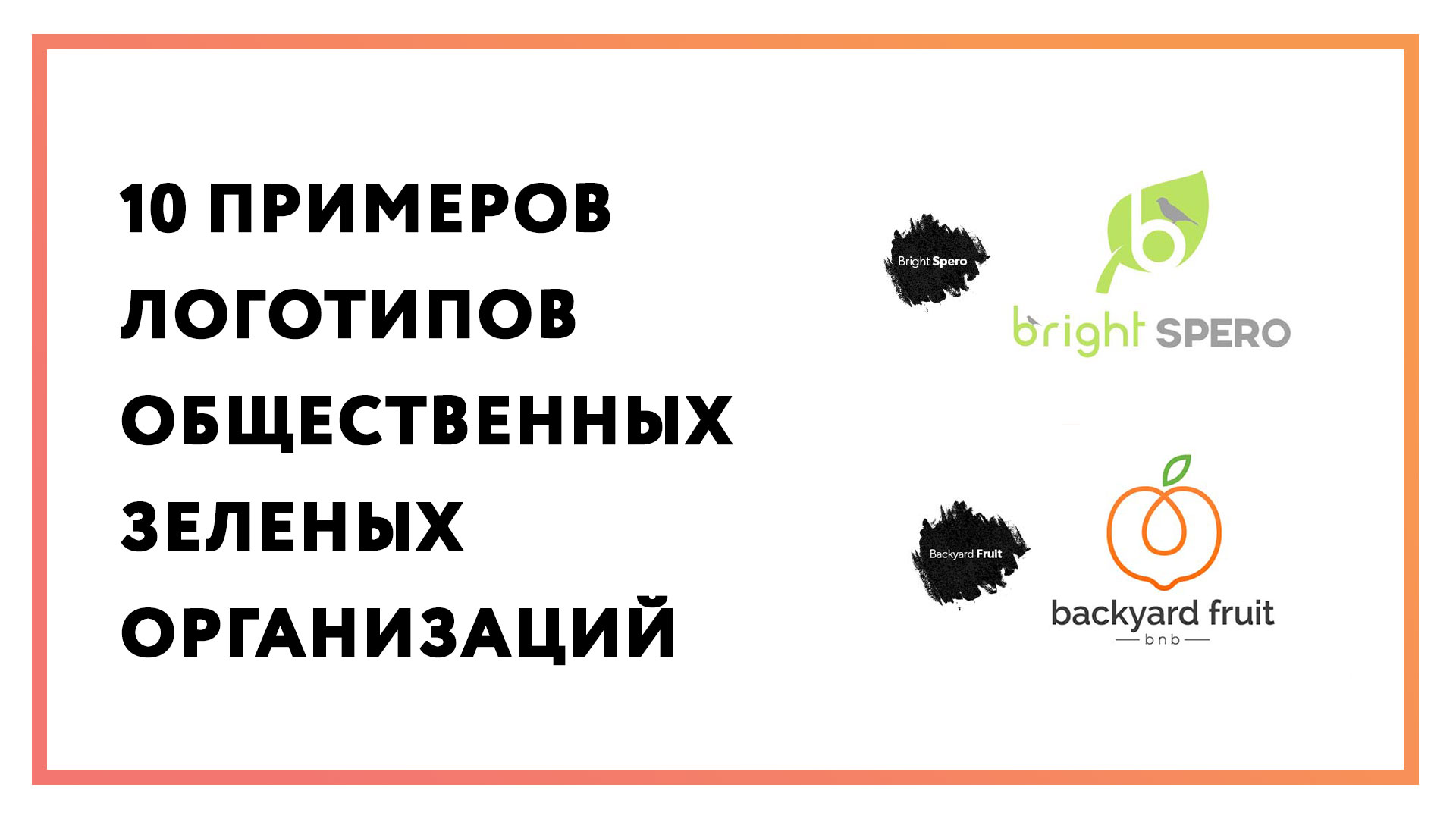 10-примеров-логотипов-общественных-зеленых-организаций.jpg