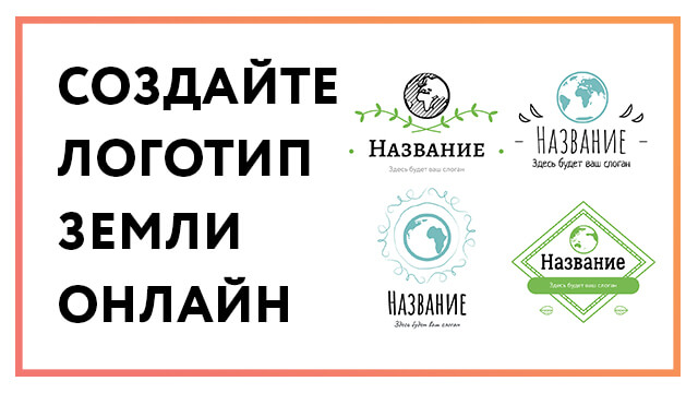 logotip-zemlya-poster.jpg