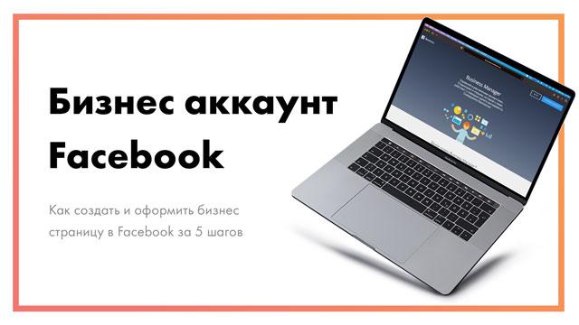 Бизнес-страница-Facebook---как-создать-аккаунт-за-5-простых-шагов-постер.jpg