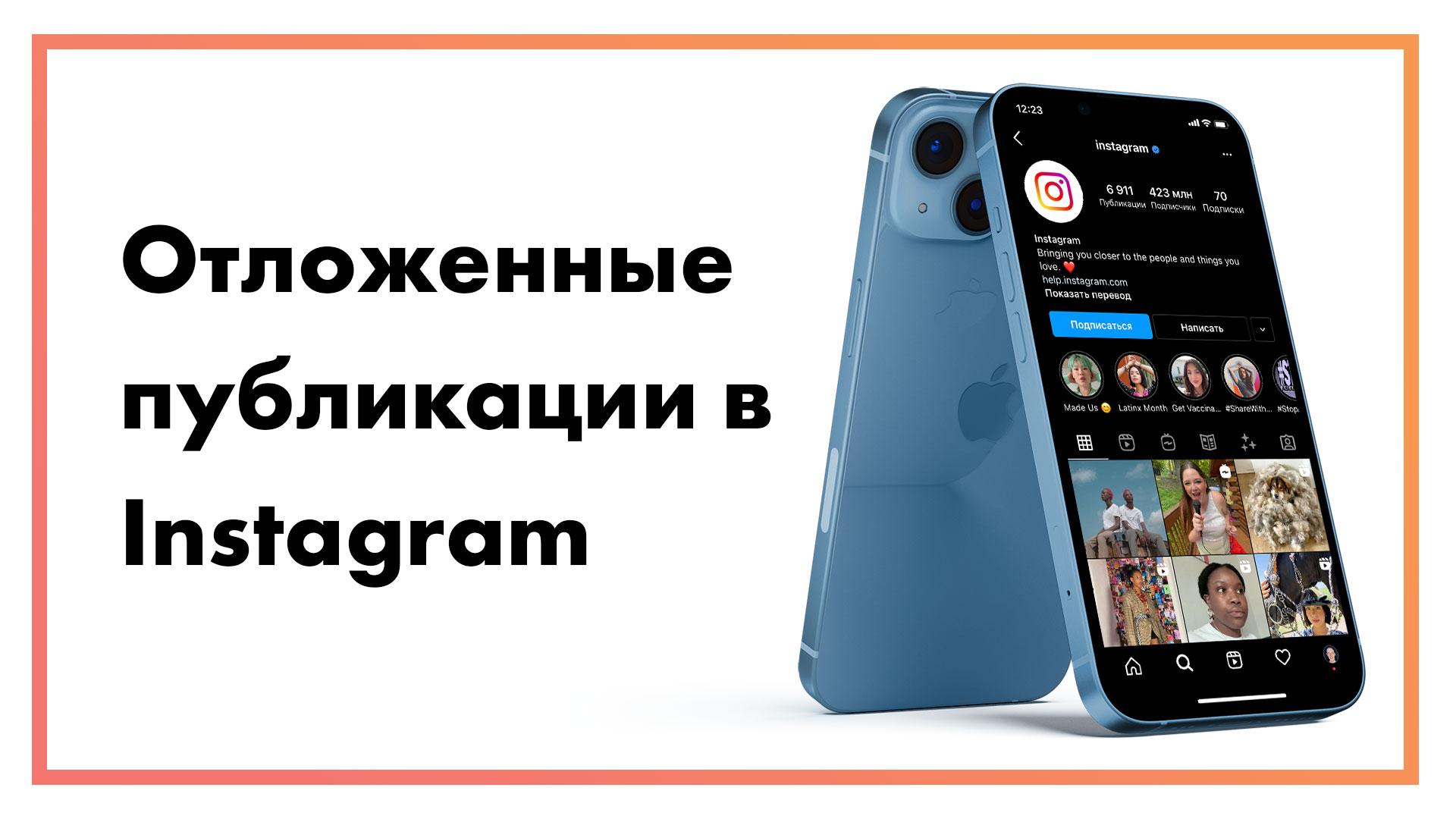 Отложенные-посты-в-Instagram-_-5-сервисов-для-отложенной-публикации.jpg