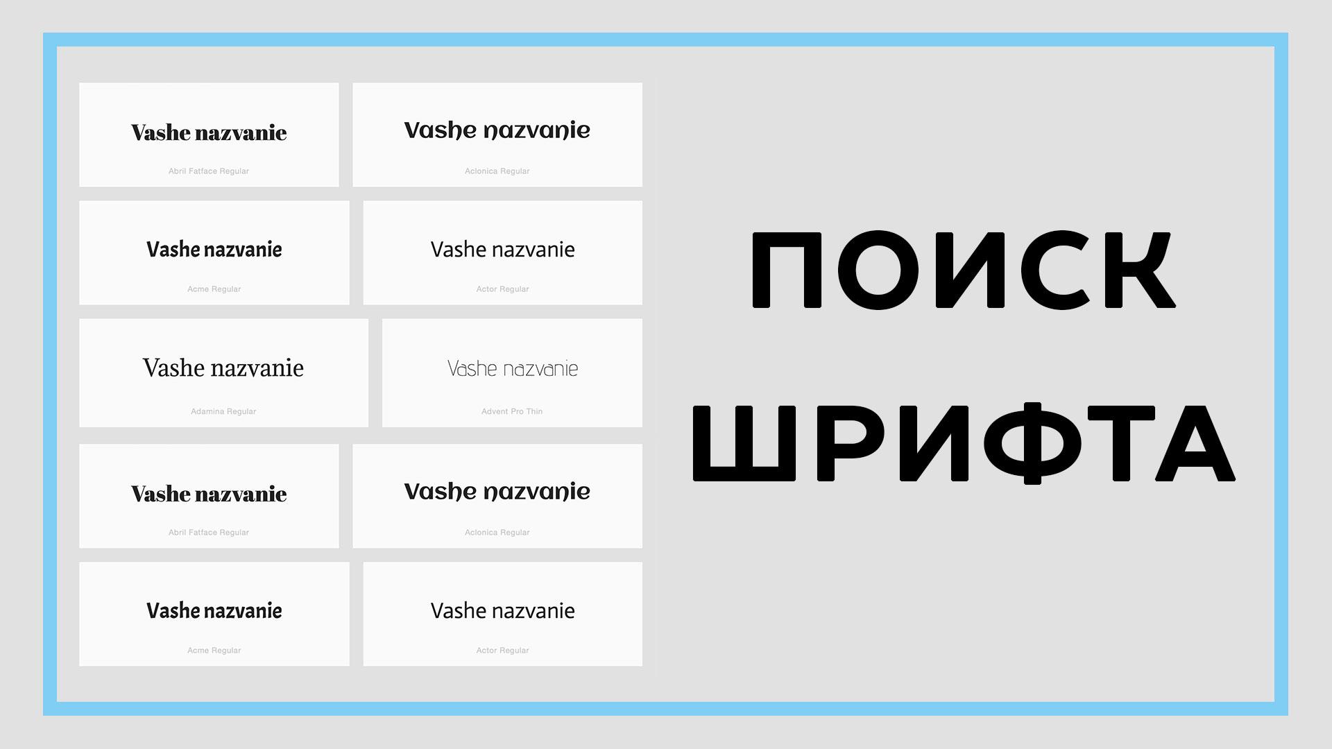shrifty-dlya-logotipov-onlajn.jpg