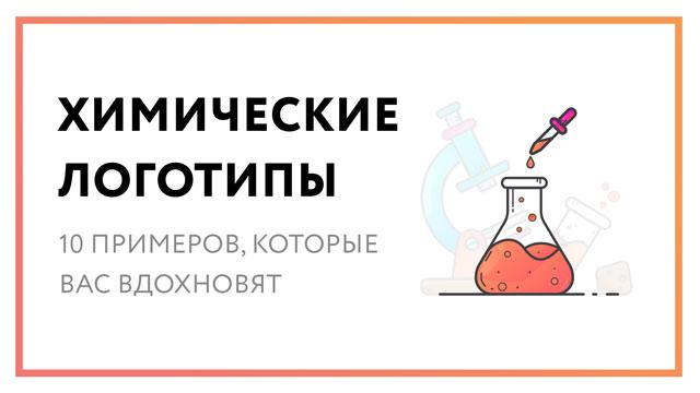himicheskie-logotipy.jpg