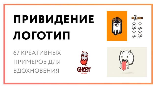 privedenie-logotip-poster.jpg