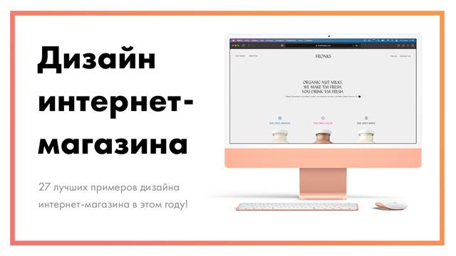 Дизайн-интернет-магазина---27-лучших-примеров-в-2021-году-постер.jpg