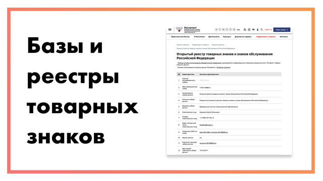 Все-базы-и-реестры-товарных-знаков-для-проверки-_-Ссылки-постер.jpg