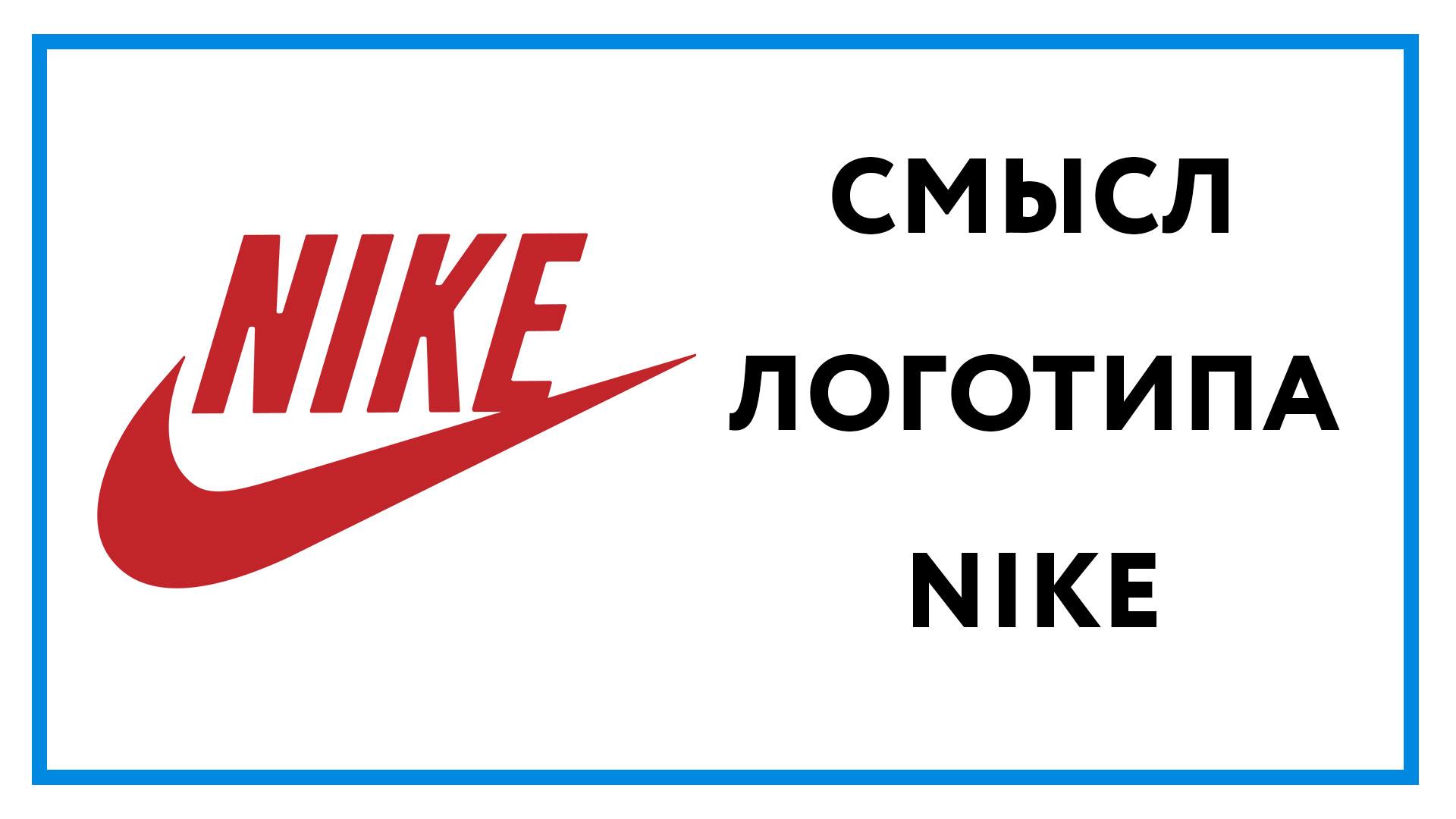 логотип-найк.jpg