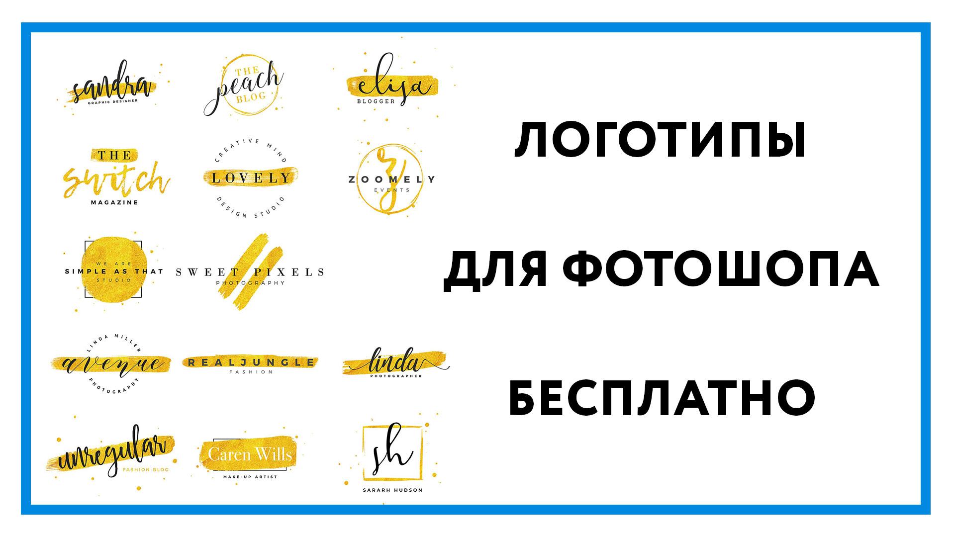логотип-фотошоп-бесплатно.jpg