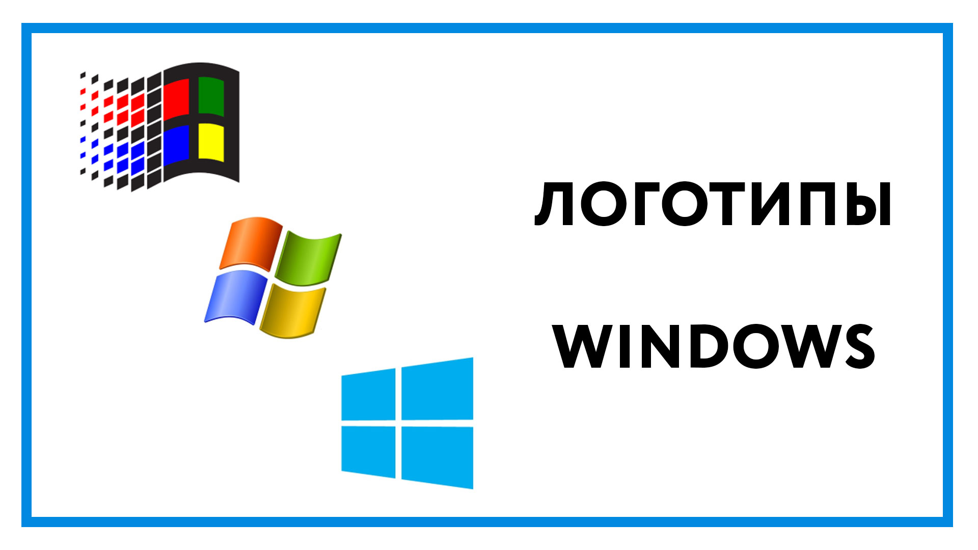 logotip-windows.jpg