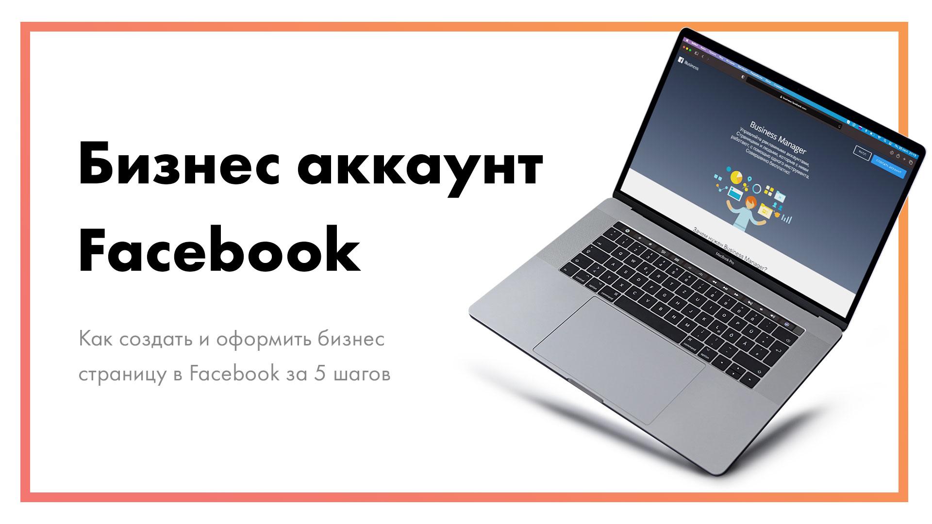 Бизнес-страница-Facebook---как-создать-аккаунт-за-5-простых-шагов.jpg