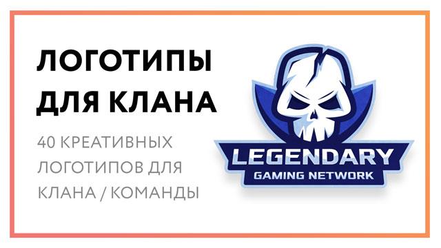 logotip-dlya-klana.jpg