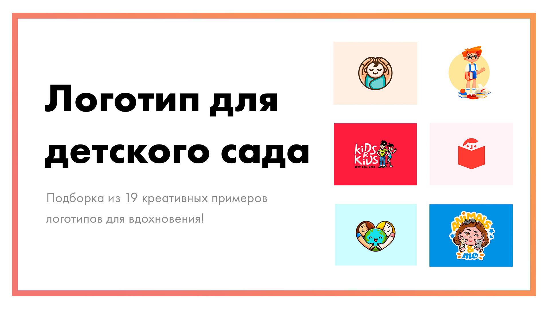 Логотип-детского-сада-–-создайте-онлайн-[+-19-креативных-примеров].jpg