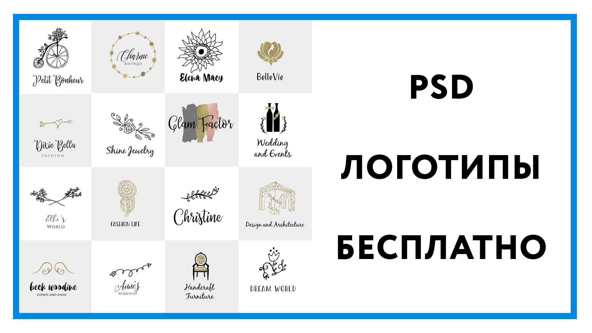 psd-логотипы-бесплатно.jpg