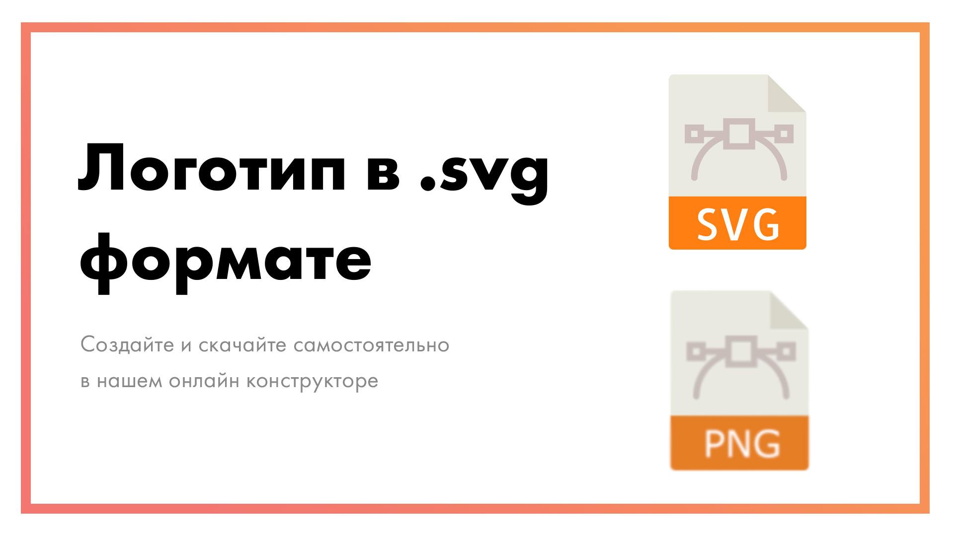Логотип-в-SVG-формате-–-создайте-и-скачайте-онлайн-самостоятельно.jpg