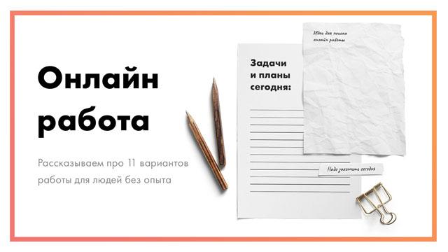 Онлайн-работа-–-11-вариантов-для-людей-без-опыта-[в-2021]-постер.jpg