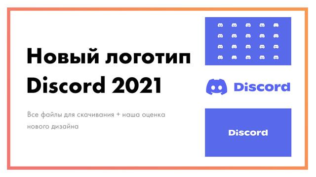 Новый-логотип-Discord-2021-скачать-файлы-png-вектор-на-прозрачном-фоне-постер.jpg