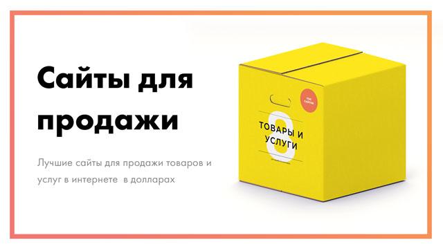 Лучшие-сайты-для-продажи-товаров-и-услуг-в-интернете-постер.jpg