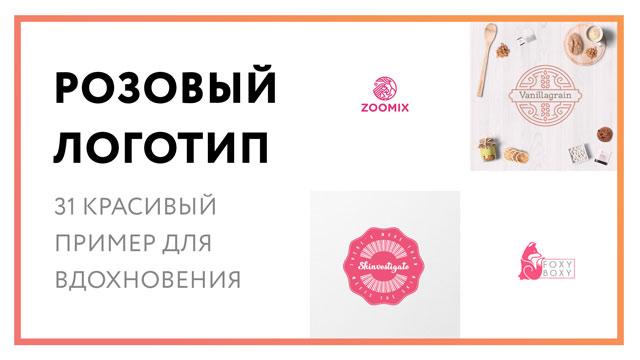 rozovyj-logotip.jpg