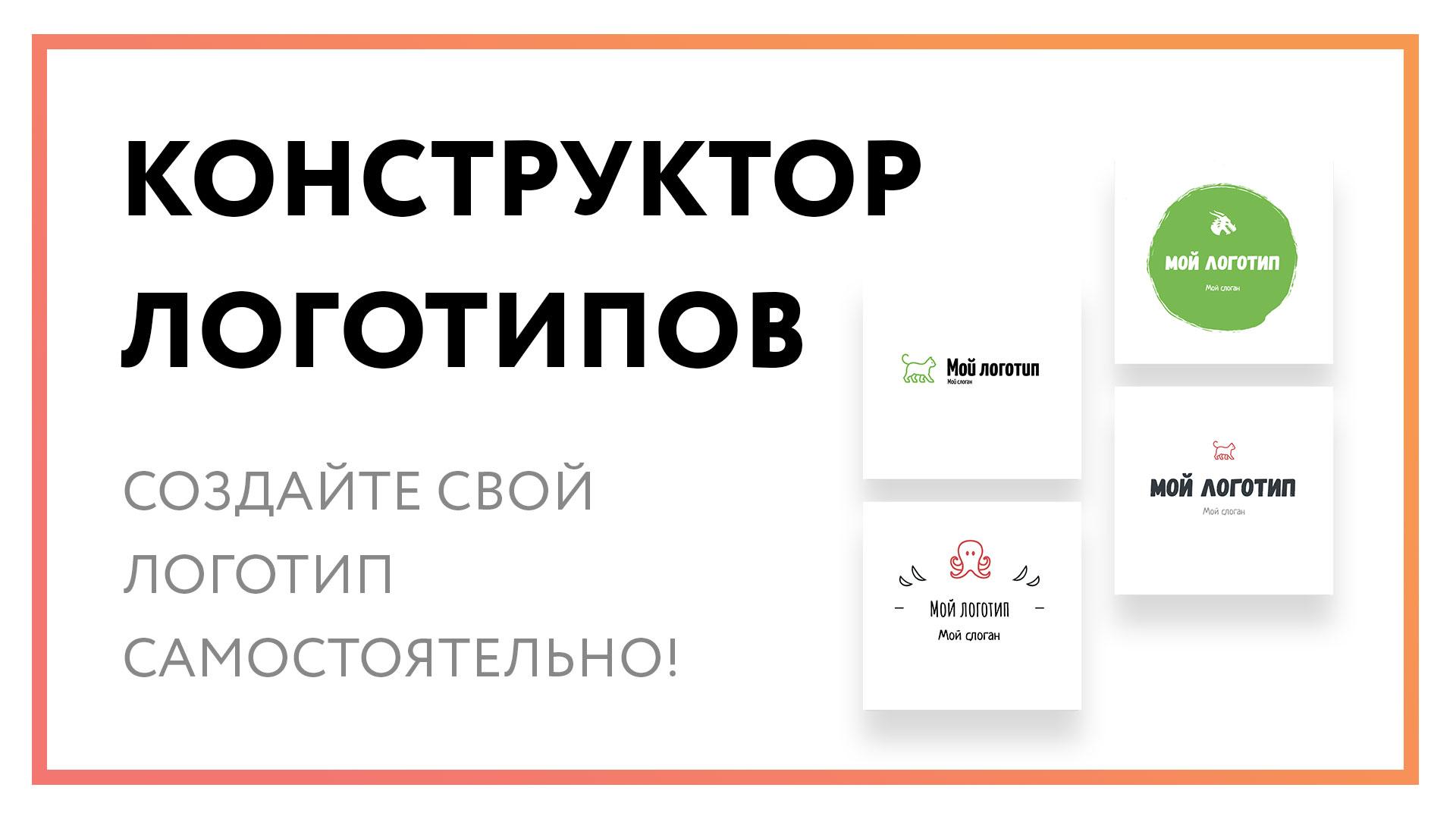 konstruktor-logotipov.jpg