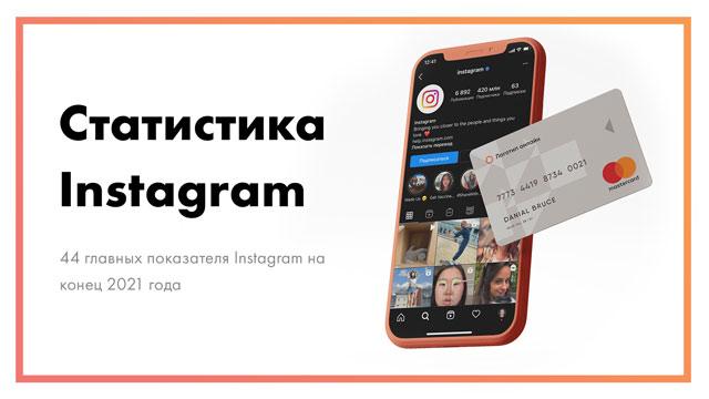 Статистика-Instagram---44-показателя-[конец-2021-года]-постер.jpg