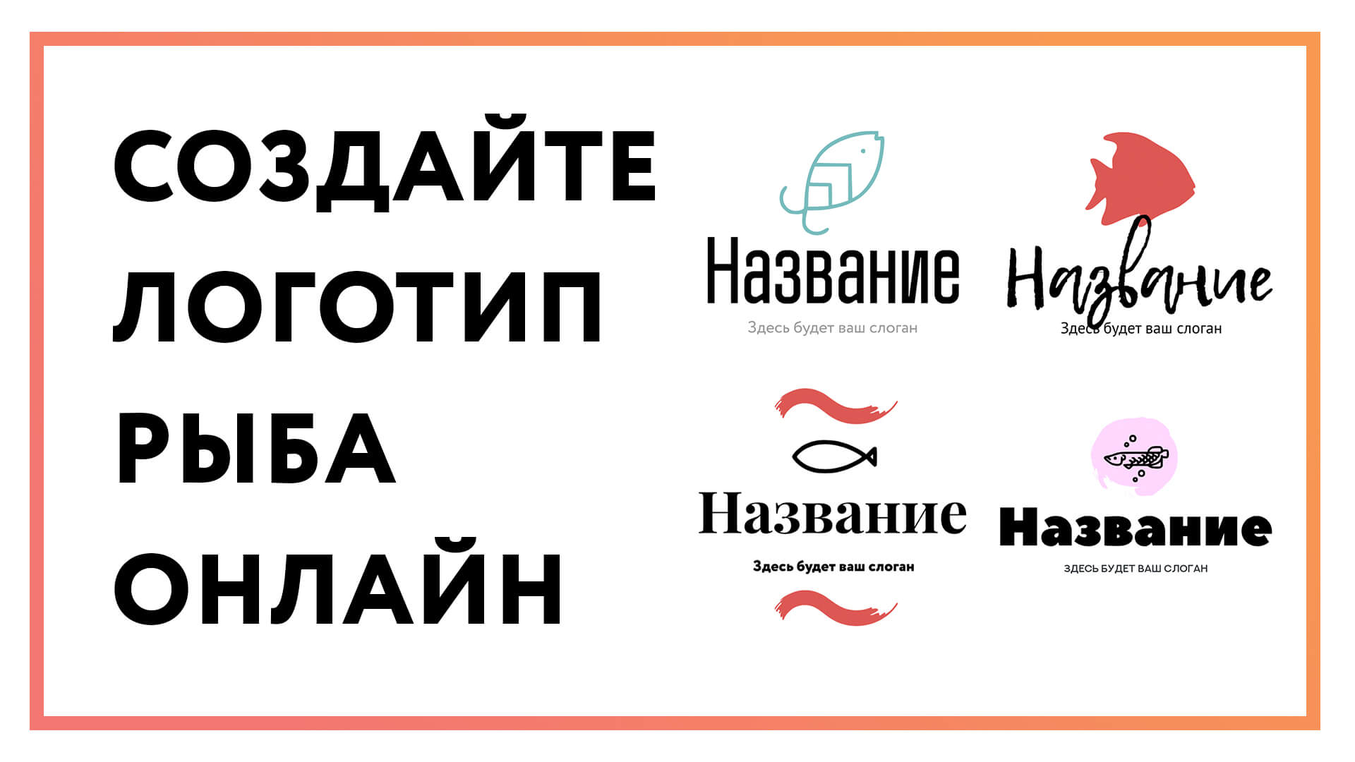 logotip-ryba.jpg
