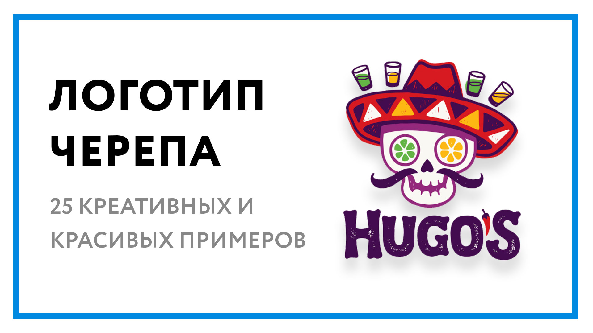 череп-логотип.jpg