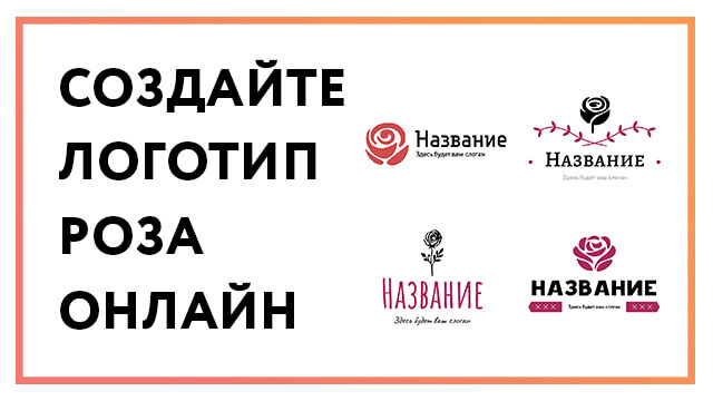 logotip-roza-poster.jpg