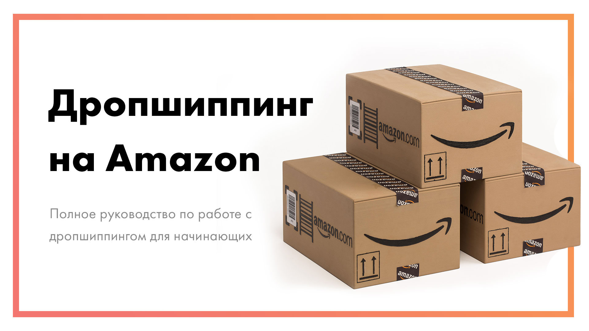Дропшиппинг-на-Amazon-–-полное-руководство-для-начинающих.jpg