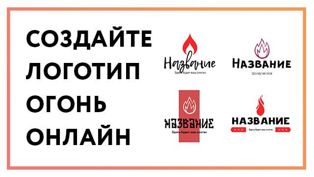 logotip-ogon-poster.jpg