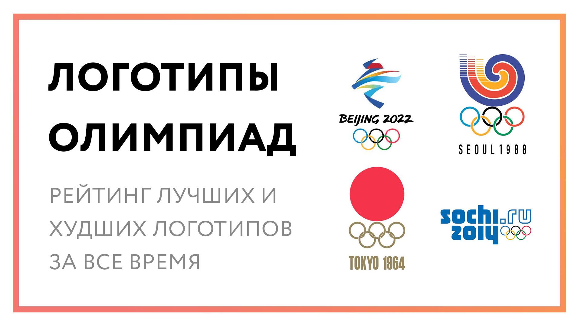 олимпиада-логотип.jpg
