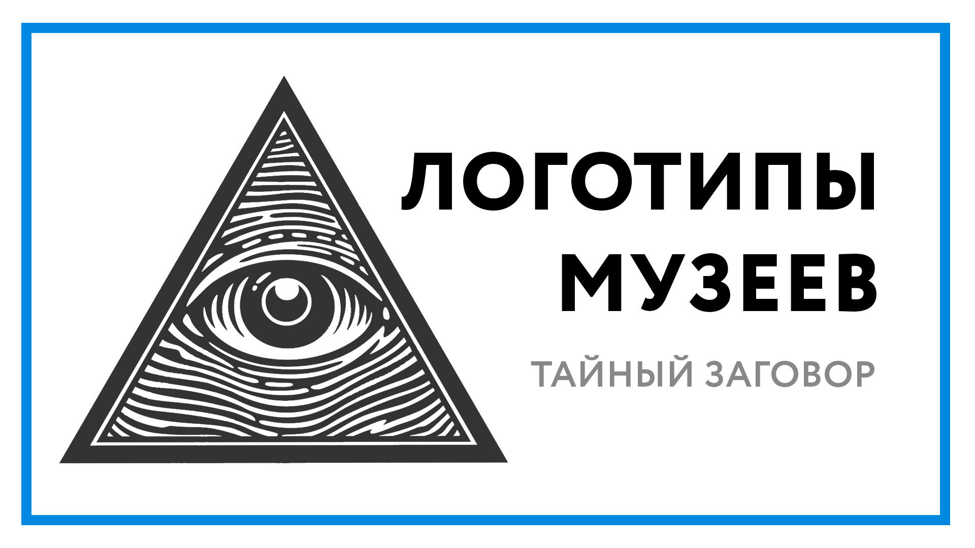 логотип-музея.jpg